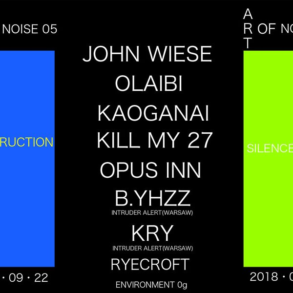 ART OF NOISE 05/06 – 9/22(sat) & 9/29(sat)