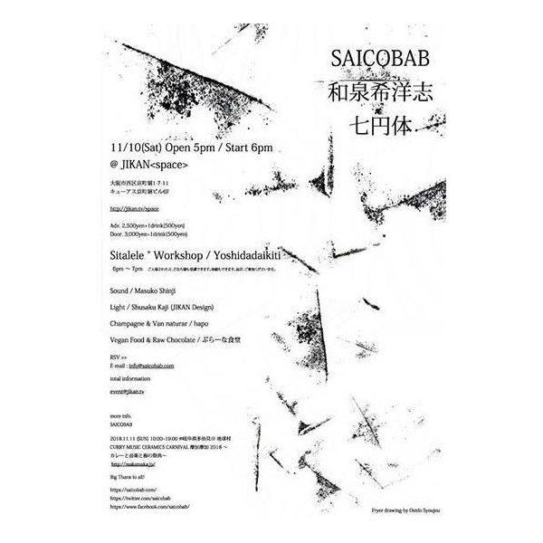 イベント情報:SAICOBAB×和泉希洋志×七円体