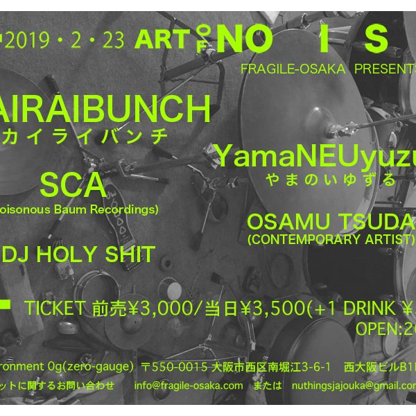 EVENT: ART OF NOISE 07 – 2/23 (SAT) 開催