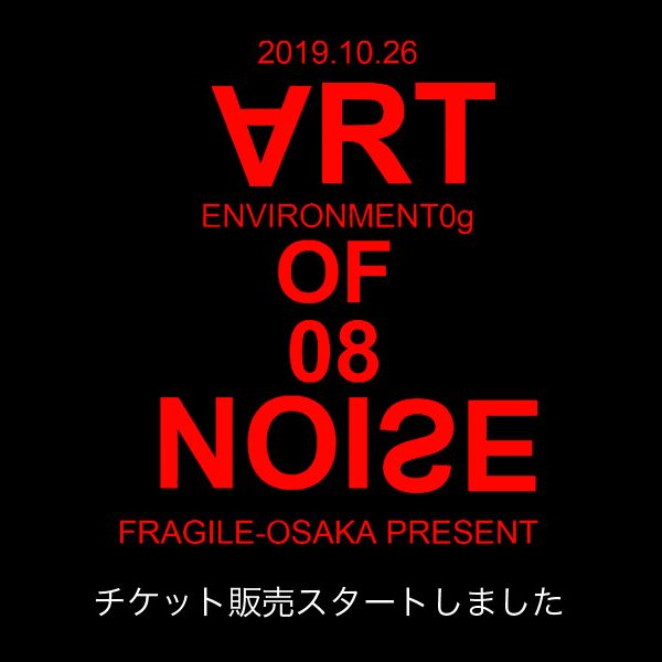 ART OF NOISE 08出演者発表