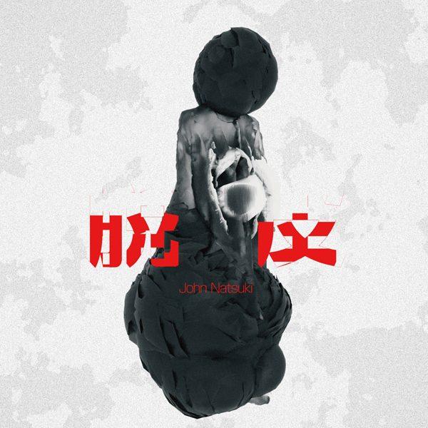 JOHN NATSUKI 1stアルバム「脱皮」