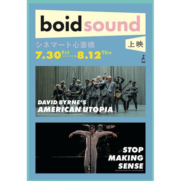 「アメリカン・ユートピア」「ストップ・メイキング・センス」がシネマート心斎橋にてboidsound上映が公開