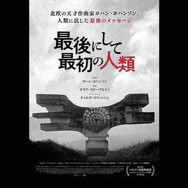 """北欧アイスランドの作曲家""""ヨハン・ヨハンソン""""による映画「最後にして最初の人類」が7月23日より全国公開!"""
